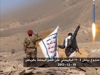 Iran Denies Giving Rebels In Yemen A Missile...